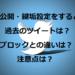 【Twitter】非公開・鍵垢設定をすると過去のツイートは?ブロックとの違いは?注意点は?